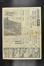 (甲8423)侵华史料《东京日日新闻》报纸 夕刊1张 1937年9月10日 日军突破长城线进军老照片插图 日军与蒙古军组成的联军席卷平绥线 南京攻防大夜景等内容  东京朝日新闻社