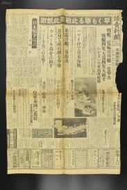 (甲8424)侵华史料《读卖新闻》报纸 1张 1941年12月9日 重庆宣战布告决定 封锁香港全沿岸 日军偷袭珍珠港 夏威夷海战等内 读卖新闻社