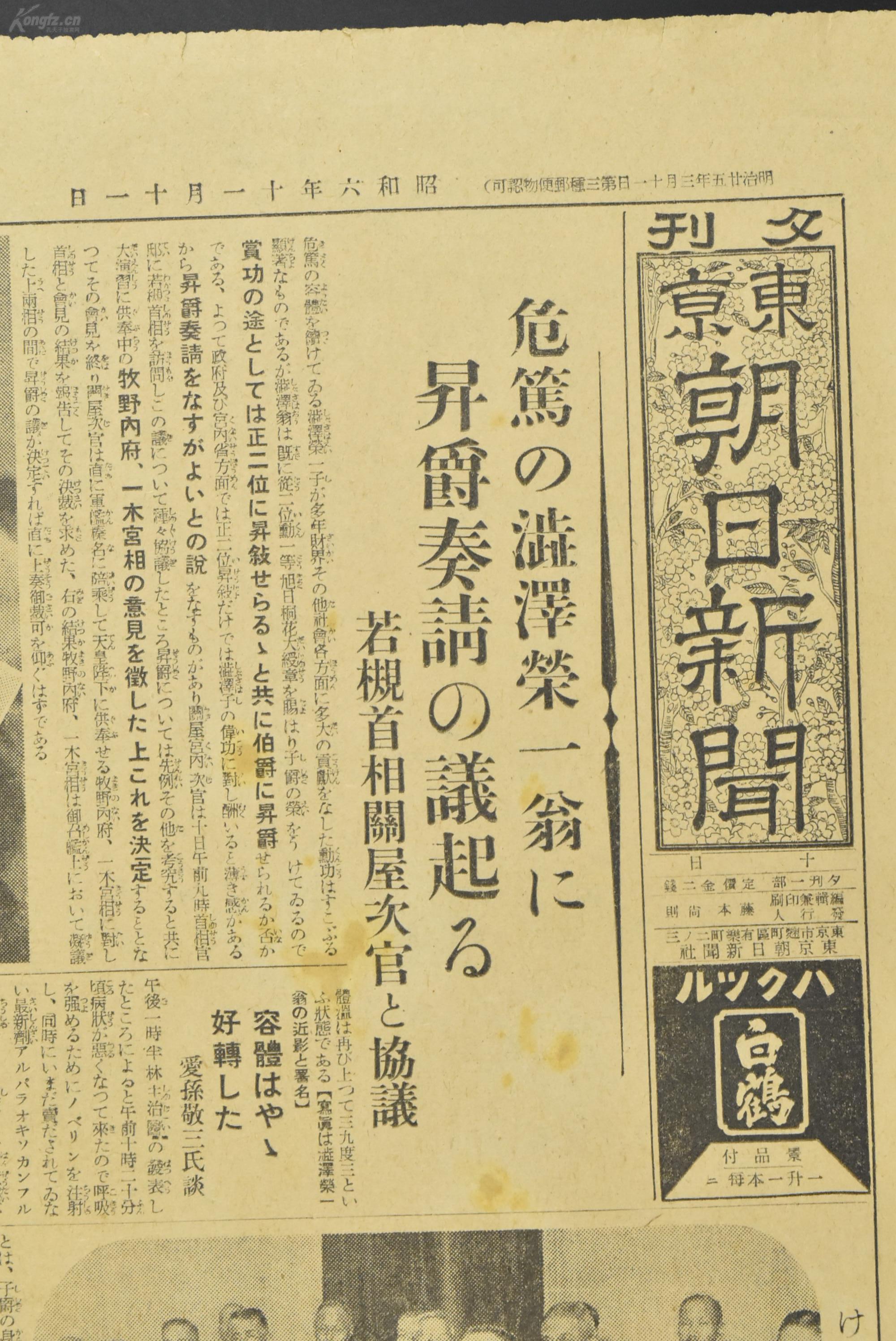 """韩不满涩泽荣一登上日本新钞:他与殖民统治""""有关"""""""