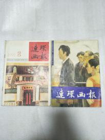 连环画报1991-10;1992-2