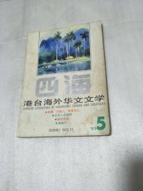 四海港台海外华文文学1991-5总第11期(内有《北京人在纽约》)