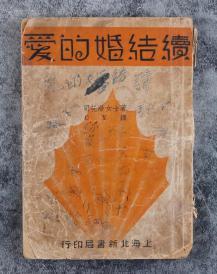 卢-松-安旧藏:1947年 上海北新书局十版 司托泼女士著《续结婚的爱》平装一册 HXTX105502
