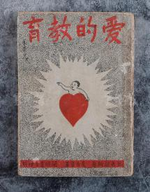 卢-松-安旧藏:民国三十二年五版 亚米契斯著 夏丏尊译述 开明书店出版《爱的教育》平装一册(内有多页插图) HXTX105500