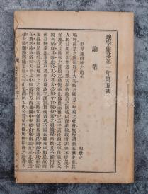 卢-松-安旧藏:宣统二年(1910)中国地学会事务所编辑 上海文明书局发行 铅印本《地学杂志·第一年第五号》线装一册(内有等文章)HXTX105504