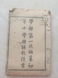 学部第一次编纂初等小学体操教授书,宣统二年四月四川学务公所印。极少见