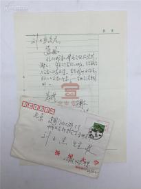 刘士杰旧藏:吴国文致刘士杰信札一通 附封【180924B 25】