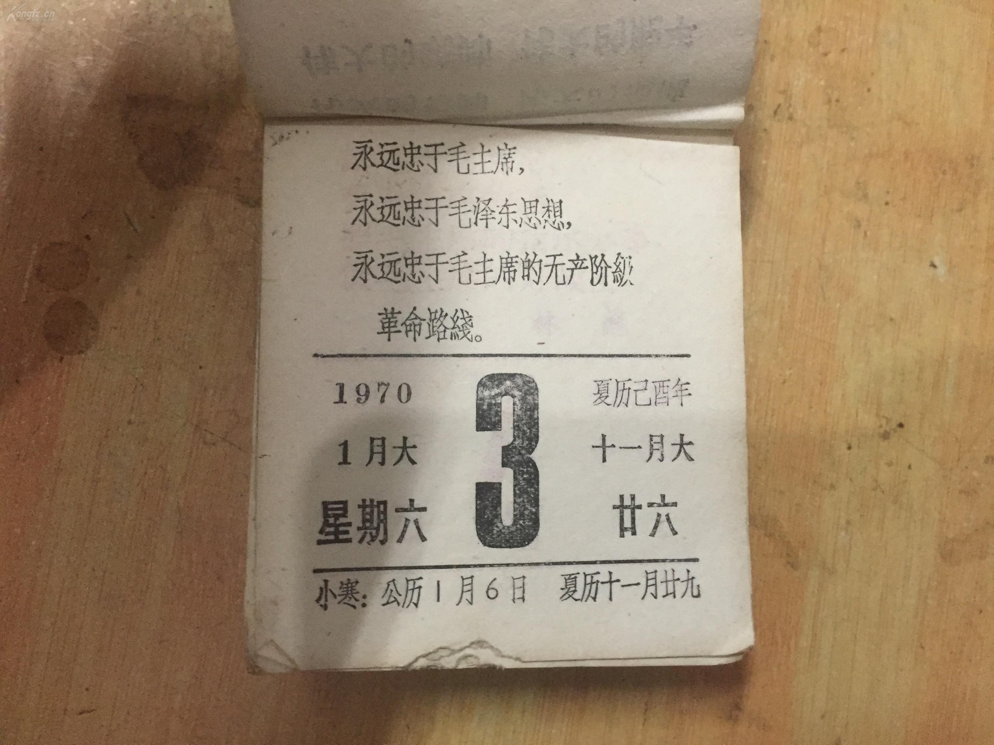 1月17日:测命运八字算命,算卦占卜 道家风水传承网
