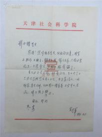 刘-士杰旧藏:王晖(天津社科院、学者)致刘士杰信札一通【180925B 28】