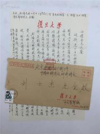 刘-士杰旧藏:葛乃福致刘士杰信札一通 附封【180925B 19】
