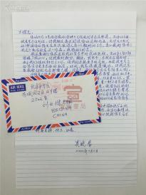 刘-士杰旧藏:吴晓春致刘士杰信札一通 附封【180925B 08】