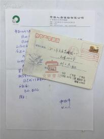 刘-士杰旧藏:谢振泽致刘士杰信札一通 附封【180925B 22】