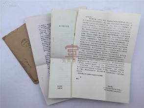 刘-士杰旧藏:李体尔致刘士杰打印信札及单口相声专集等一组合拍【180925B 12】