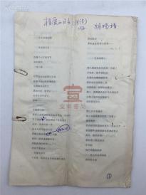 刘-士杰旧藏:胡晓靖校改诗稿一组《相爱的日子》等【180925B 23】