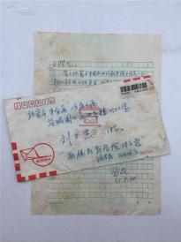 刘-士杰旧藏:王新民致刘士杰信札一通 附封【180925B 29】