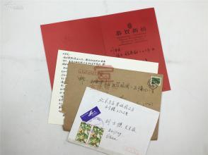刘-士杰旧藏:晓春等致刘士杰贺卡两张合拍【180925B 17】