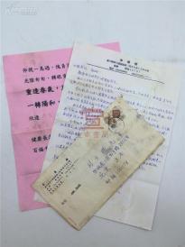 刘-士杰旧藏:李善桢致刘士杰信札一通 附封【180925B 24】