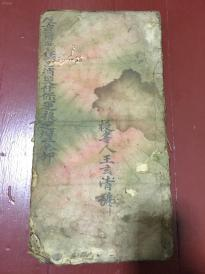 【道家秘本】   道光廿七年道教精抄本   一册, 开本宏大,近30cm, 纸质棉厚,类似白棉质。