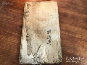 道家宝卷  【地藏尊经】 大字本 刻印精美  巨厚一册