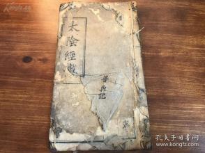请同治年间   道家宝卷  【太阴经】 大字本 刻印精美  巨厚一册