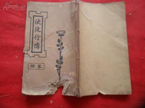 基督教线装书《使徒行》1915年,1册全,汉口圣经会发行,品如图。