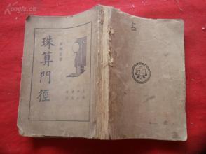 民国平装书《珠算门径》民国25年,1厚册全,王定九编,中央书店,32开,品好如图。