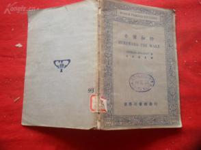 民国平装书《希尔和特》民国23年初版,1册全,32开,商务印书馆,品好如图。
