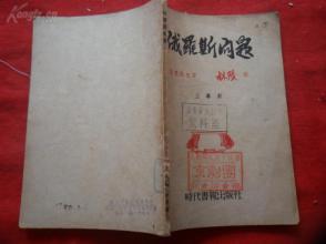 民国平装书《俄罗斯问题》1948年,1册全,上海时代书报出版社,32开,品好如图。