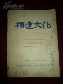 民国二十五年:《福建文化》福建谚语专号