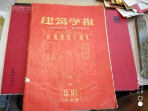 建筑学报  【1959年第9,10期合刊,庆祝建国十周年专刊】