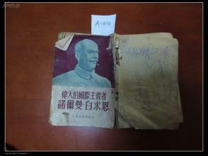 伟大的国际共产主义战士诺尔曼白求恩(1954年版)