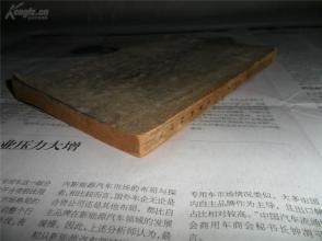 民国三十七年初版《辛亥革命北方实录》一册全