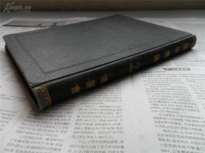 清宣统印本《体学图谱》一册全。巨大开本,28.4cmx22cmx2.5cm。