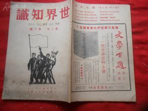 民国期刊《世界知识》民国24年8月,16开,上海生活书店,品好如图。
