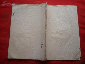 手抄本《孟丽君》70年代,1册全,20面,长20cm13.5cm,品如图。