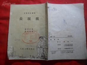 平装书《长坂坡》1953年,1册全,人民文学出版社,品好如图。