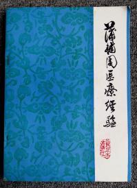文革版本中医著作《蒲辅周医疗经验》——1976年一版一印