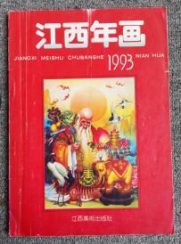 江西年画 1993——江西美术社