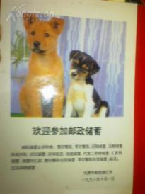 【1993年】天津市邮政储汇局可爱双狗明信片(有当时存款年息表)