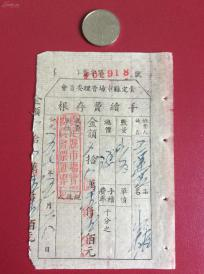 贵定县市场管理委员会《手续费存根》一张  (1957年,繁体)