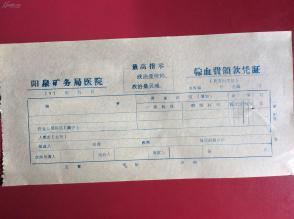 文革票证    阳泉矿务局医院输血费领款(空白)凭证1张,(印有最高指示)