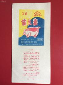 80年代老商标---生猪催长素  1张(24开大小)