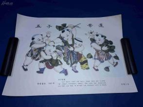 杨柳青画社   1962年【【五子夺莲】年画      寓意  贵子连生       长54厘米   宽39厘米    品佳