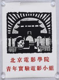 """约八十年代北京电影学院青年实验电影小组 木刻套色版画""""曙光""""一张(尺寸:54.5*40cm)HXTX76756"""
