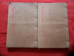 近全品线装书《新增精校------四书补注备旨》清,2厚册全,上海广益书局,品好如图。