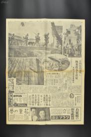 (甲8640)侵华史料《东京日日新闻》报纸 1张 1937年9月2日 上海前线老照片插图 日军某部队军犬 某栈桥仓库 等内容 东京日日新闻社