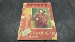 中华民国38年    大中华绒线号   女性   黄培英编    袖珍本  沙莉小姐爱用AA绒线    《培英毛线编结法》  一册全!