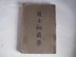 民国38年出上海广协书局发行--【护士细菌学】厚厚一册全,北平协和医学院护士细菌学教授王许德阑著。