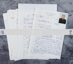 开国将军梁必业、谭友林、黄萍、高锐、任荣、高存信、黄新延、刘振华、杜义德等人填写《长征书画登记表》十三份 附相关资料三页(其中一页为复印件) HXTX105022