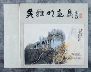 约八十年代末《吴雅明画集》封面设计稿(未采用)一件(有1988年水墨山水小品画《青江秋晴》一幅) HXTX105018