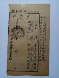民国十一年中华邮政执据